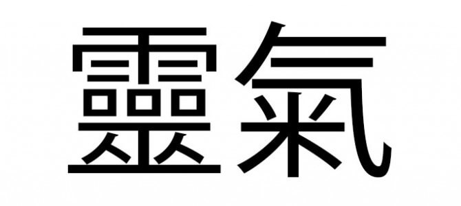 Иероглиф Рейки (Reiki) : написание