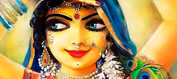 Радха — гармоничная реальность